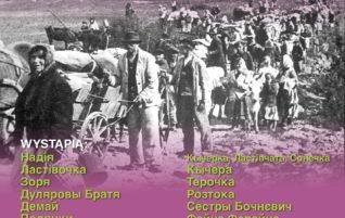37 Łemkowska Watra na obczyźnie – MICHAŁÓW 04-05.08.2017