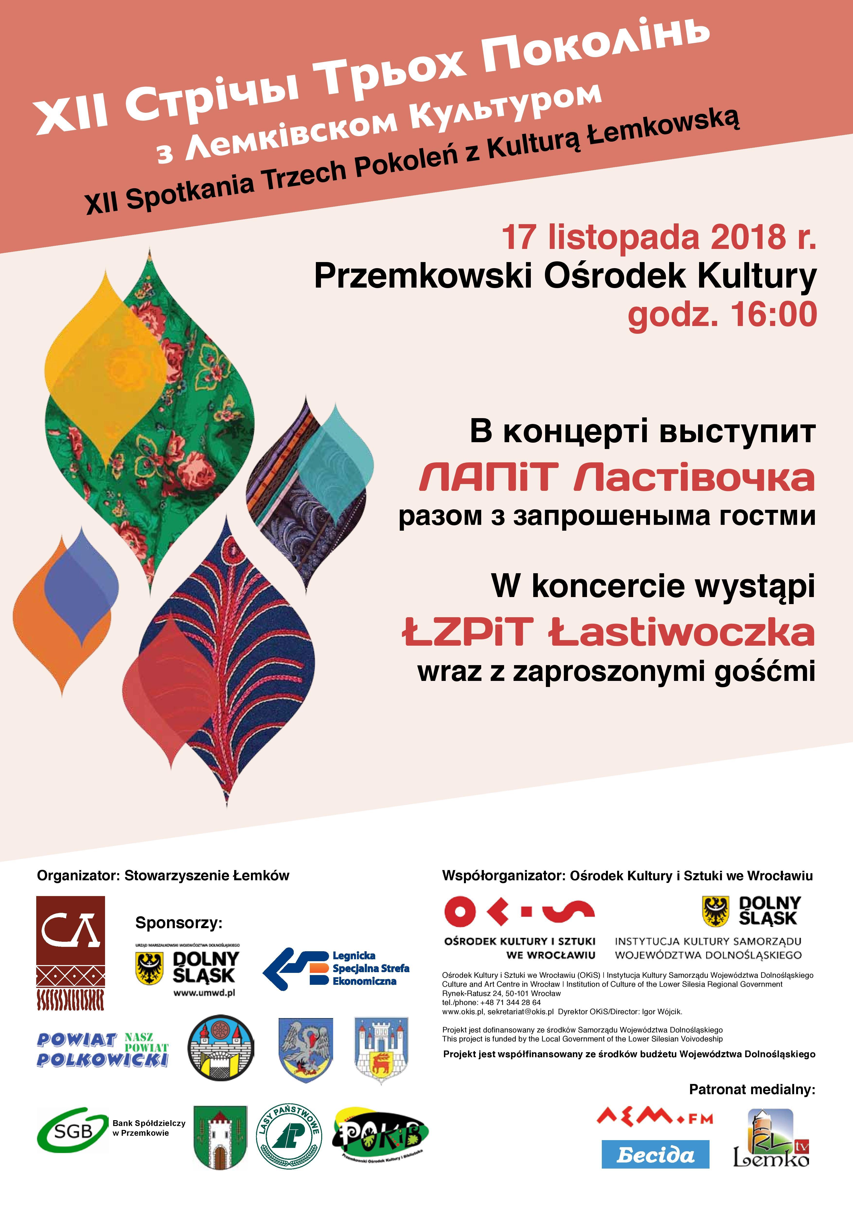 В концерті XII Стріч Трьох Поколіньз выступит ЛАПіТ Ластівочка разом з запрошеныма гостми