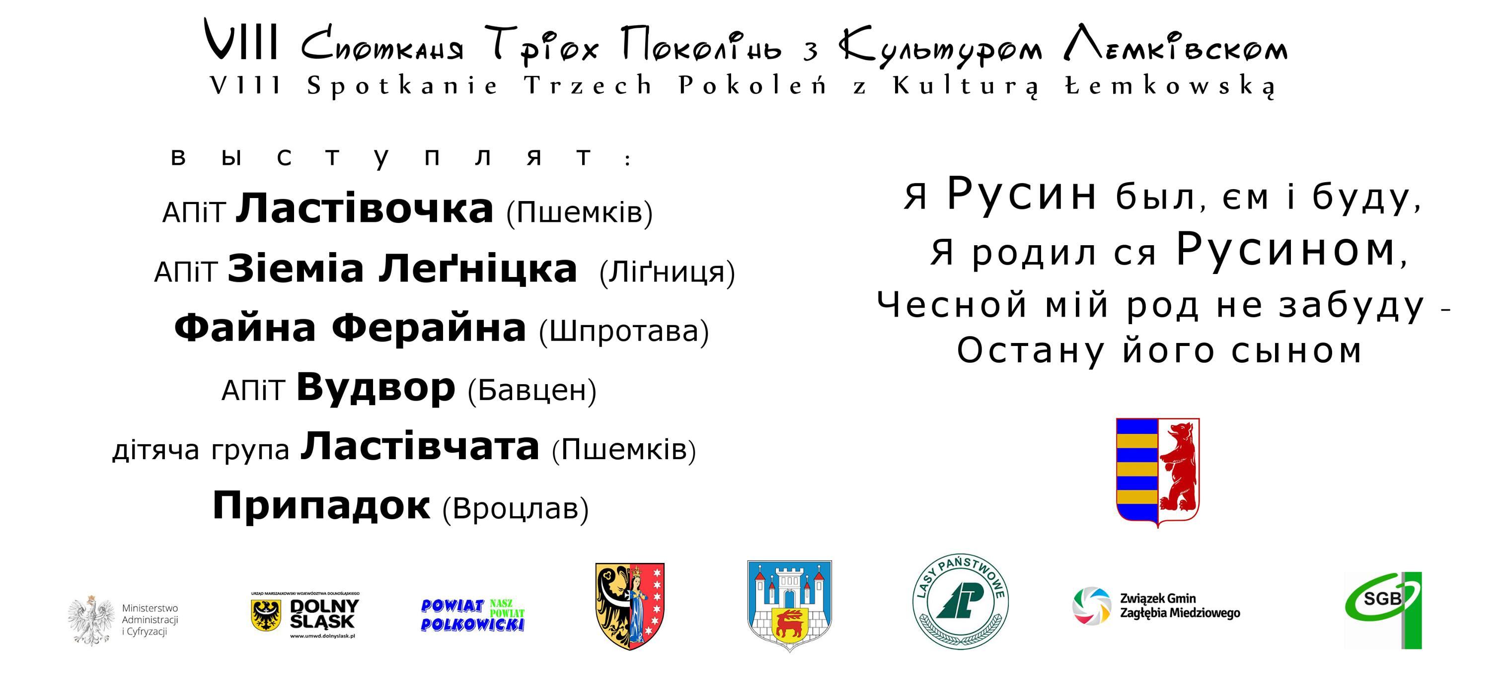 zaproszynia-spotkania3pokolin2014r